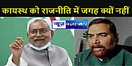 Bihar Politics : CM नीतीश ने किया अन्याय, MLC लिस्ट जारी होने पर भड़के JDU प्रवक्ता