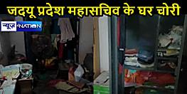 JAHANABAD NEWS: चोरों के हौसले बुलंद, जदयू प्रदेश महासचिव के घर को बनाया निशाना