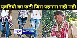 Uttrakhand News : मुख्यमंत्री जी को युवतियों का फटी पैंट पहनना पसंद नहीं, कही दी इतनी बड़ी बात