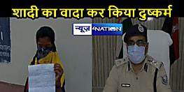 KATIHAR NEWS: शादी का झांसा देकर दिव्यांग युवती को बनाया हवस का शिकार, पुलिस ने की त्वरित कार्रवाई