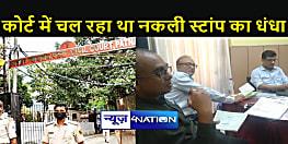 Bihar Crime News : कोर्ट में चल रहा था नकली स्टाम्प का धंधा, जब छापेमारी के लिए पहुंची टीम तो मचा हड़कंप