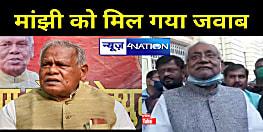 'मांझी' को मिल गया जवाबः CM नीतीश बोले- किसी की नाराजगी से कोई फर्क नहीं पड़ता, अब क्या करेंगे?