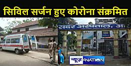Bihar :  भोजपुर के सिविल सर्जन कोरोना संक्रमित, जिले में शुक्रवार को मिले थे 136 नए मरीज