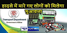 Bihar : सड़क हादसे में मारे गए लोगों को मुआवजे में अब नहीं होगी कोई परेशानी, सरकार करने जा रही है यह व्यवस्था