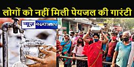 Bihar : नल जल की गारंटी वाले राज्य में पानी के लिए सड़क पर उतरे लोग, टायर जला जमकर किया प्रदर्शन