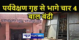 Bihar : पर्यवेक्षण गृह के शौचालय की खिड़की तोड़कर भागे चार बाल बंदी, मचा हड़कंप
