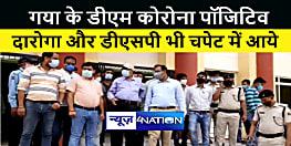 नालंदा के बाद अब गया के डीएम हुए कोरोना पॉजिटिव, दारोगा, डीएसपी सहित कई पुलिसकर्मी भी चपेट में