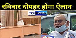कोरोना पर सर्वदलीय मीटिंग के बाद CM नीतीश बोले- कल दोपहर बाद निर्णय का करेंगे ऐलान