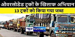नवादा : ओवरलोड गिट्टी लदे ट्रकों के खिलाफ चला जांच अभियान, 13 ट्रक जब्त, 10 लाख रूपये का लगा जुर्माना