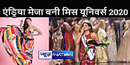 मैक्सिको की सुंदरी के सिर सजा मिस यूनिवर्स का ताज, खिताब से थोड़ी दूर रह गई मिस इंडिया ऐडलिन कैसलीनो