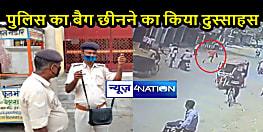 BIHAR CRIME: दिनदहाड़े पुलिस का बैग छीनकर ऑटो ड्राइवर फरार, पुलिस ने खदेड़कर बैग किया बरामद