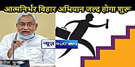 BIHAR NEWS: स्वरोजगार को बढ़ावा देगी नीतीश सरकार, युवाओं को मिलेंगे अधिकतम 10 लाख तक के लोन, पढ़िए पूरी खबर