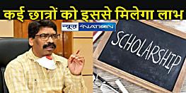 JHARKHAND NEWS: मुख्यमंत्री विशेष छात्रवृति योजना के लिए प्रस्ताव को मुख्यमंत्री ने दी स्वीकृति