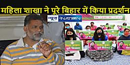BIHAR NEWS: पप्पू यादव की रिहाई के लिए जन अधिकार महिला परिषद ने मनाया धिक्कार दिवस, पूरे बिहार में किया प्रदर्शन