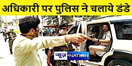 BIHAR NEWS : सीएम के कार्यक्रम में जा रहे अधिकारी पर पुलिस ने चलाये डंडे, एसपी ने किया बीच बचाव