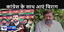 चिराग पासवान को कांग्रेस में शामिल होने का मिला निमंत्रण, अजीत शर्मा ने कहा - भतीजे की लोकप्रियता चाचा को नहीं थी पसंद