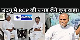 ऑपरेशन जदयू : आरसीपी को सेट करने प्लान तैयार, जदयू को मिलेगा नया राष्ट्रीय अध्यक्ष!