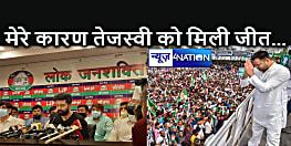 BIHAR POLITICS : चिराग ने तेजस्वी की काबिलियत को लेकर दिया बड़ा बयान, बिहार में अब मचेगा घमासान...