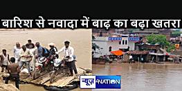 NAWADA NEWS : जून में सिर्फ औसतन 44.9 मीमी होती है बारिश, इस बार कुछ दिन में 102.4 तक पहुंची, नदियां उफान पर, कई जगह टूटे डायवर्सन