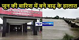 BIHAR NEWS: तीन दिनों की बारिश में पानी- पानी हुआ पश्चिम चंपारण, कई गांव में घुसा पानी, बाढ़ जैसे हालत के बीच सरकार से मदद की आस