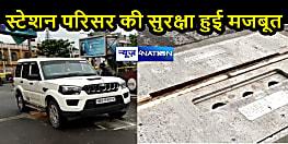 BIHAR NEWS: राजधानी पटना के रेलवे स्टेशन की सुरक्षा हुई मजूबत, UVSS सिस्टम से गुजरेंगे वाहन, तुरंत पकड़ में आएगी संदिग्ध गतिविधि