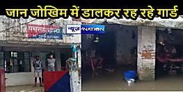 BIHAR NEWS: लगातार हो रही बारिश से पुलिसकर्मी भी परेशान, खस्ताहाल गार्ड आवास में रहने-खाने को हैं मजबूर, शिकायत पर नहीं हुई सुनवाई