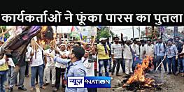 BIHAR NEWS : चिराग समर्थकों ने किया बागी सांसदों का पुतला दहन, जमकर उड़ाई कोरोना गाइडलाइन की धज्जियां