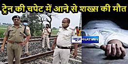 BIHAR NEWS: रेलवे ट्रैक के किनारे मिला शख्स का शव, ट्रेन की चपेट में आने से हुई मौत, अबतक नहीं हुई पहचान