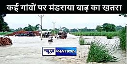 गोपालगंज के कई गांवों में मंडराया बाढ़ का खतरा, लोगों से ऊँचे स्थान पर जाने की अपील