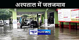 BIHAR NEWS : रात भर हुई बारिश से अनुमंडल अस्पताल में वार्ड तक पहुंचा पानी, मरीजों की बढ़ी परेशानी
