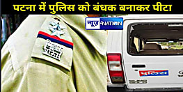 पटना में मर्डर के आरोपी को पकड़ने पहुंचे पुलिसवालों को ग्रामीणों ने बंधक बना पीटा, पुलिस की गाड़ी क्षतिग्रस्त