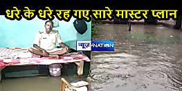BIHAR NEWS: भारी बारिश से अस्त-व्यस्त हुआ जनजीवन, डीएसपी सहित कई पुलिसकर्मियों के आवास में लगा घुटने भर पानी, नगर पंचायत को कोस रही जनता
