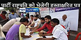 BIHAR NEWS: पप्पू यादव की रिहाई के लिए जाप ने चलाया हस्ताक्षर अभियान, सात हजार के करीब लोगों ने किया हस्ताक्षर