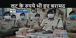 CRIME NEWS: बैंक लूट कांड का उद्भेदन, करीब साढे चार लाख रूपये भी बरामद, अपराधी गिरफ्त में