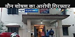 CRIME NEWS: शादी का झांसा देकर यौन शोषण करने वाला बैंक मैनेजर गिरफ्तार, वर्षों से यौन शोषण करने का आरोप