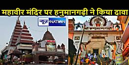 पटना के महावीर मंदिर पर हनुमानगढ़ी ने किया अधिकार जताने का दावा, अयोध्या में चला रहे हैं हस्ताक्षर अभियान