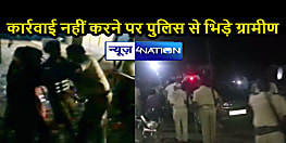 BIHAR CRIME: आरोपी को गिरफ्तार करने पहुंची पुलिस पर ग्रामीणों का हमला, ASI से की मारपीट, विरोध देखकर बैरंग लौटी पुलिस