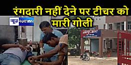 स्कूल परिसर में घुसकर शिक्षक को मारी गोली, गंभीर हालत में भागलपुर रेफर