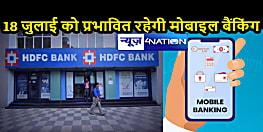 काम की खबरः HDFC बैंक के ग्राहकों के लिए खबर है जरूरी, 18 जुलाई को 6 घंटे के लिए बंद रहेगी नेट और मोबाइल बैंकिंग सर्विसेस