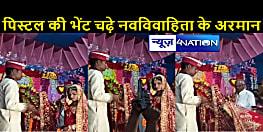 शादी में भारी पड़ी नुमाइशः हर्ष फायरिंग में दुल्हन के पैर में लगी गोली, स्टेज पर मच गया हड़कंप, वीडियो वायरल, जांच में जुटी पुलिस