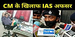 IAS अफसर सुधीर कुमार CM नीतीश-अधिकारियों के खिलाफ नहीं दर्ज करा सके केस, 4 घंटे बाद थानेदार ने कहा- 'अंग्रेजी' में लिखा हुआ है