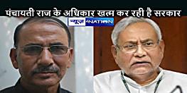 BIHAR NEWS: राजद का आरोप, सरकार कर रही है पंचायती राज व्यवस्था को अधिकार विहीन बनाने की कवायद