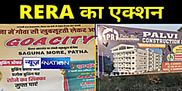 RERA का शिकंजाः 'पल्लवी राज' कंस्ट्रक्शन का एक भी प्रोजेक्ट 'निबंधित' नहीं और ग्राहकों से ले लिये 6 करोड़ रू,ऑडिटर तलब