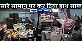CRIME NEWS: पुलिस की नजर दारू के धंधेबाजों पर, चोरों की नजर कोरोना काल से बंद पड़े घरों पर, एक-एक सामान ढोकर ले गए चोर