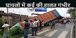 BIHAR NEWS: बस और ट्रक में सीधी टक्कर, दस से भी ज्यादा लोग हुए घायल, कुछ की हालत गंभीर, बाइक को बचाने में हुआ हादसा