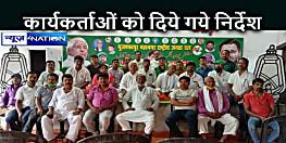 BIHAR NEWS: राजद का विरोध प्रदर्शन: तिरहुत प्रमंडल प्रभारी सिपाही लाल महतो ने आगामी कार्यक्रम का लिया जायजा