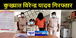 पश्चिम चंपारण में कुख्यात विरेन्द्र यादव को पुलिस ने किया गिरफ्तार, हथियार और जिन्दा कारतूस बरामद