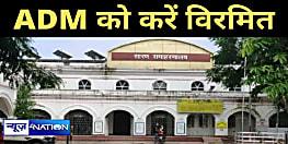 बिहार सरकार ने सारण DM को दिया आदेश, अपर समाहर्ता को 23 अगस्त से पहले करें विरमित,वरना.....