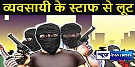 समस्तीपुर में बदमाशों ने व्यापारी के स्टाफ से लूटे 2.80 लाख रुपये, जांच में जूटी पुलिस