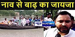 हाजीपुर में तेजस्वी ने नाव से बाढ़ग्रस्त इलाके का लिया जायजा, कहा- बिहार में डबल इंजन की सरकार है, पर लोगों को नहीं मिल रही राहत